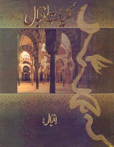 9789693100044: Kuliyat-e-Iqbal Farsi (Persian)