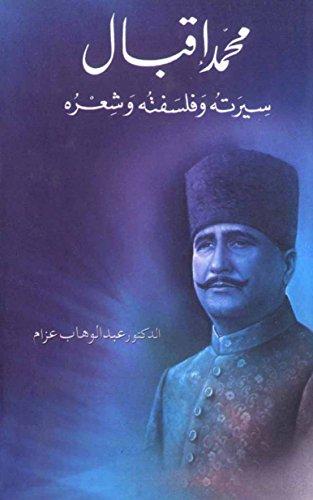 9789693250022: Muhammad Iqbal