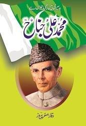 9789693282375: Muhammad Ali Jinnah