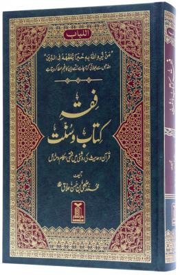 9789693307627: Fiqha Kitab-o-Sunna