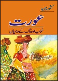Aurat Khawab Aur Khak Kay Darmayan: Kishwer Naheed