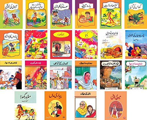 9789693510010: 22 Urdu Books for Children: Story Books (Urdu Edition)