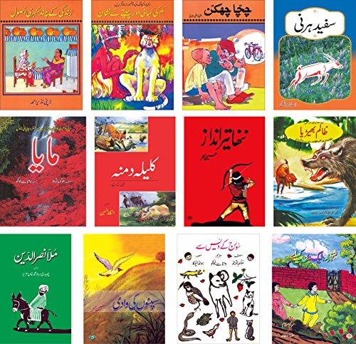 Urdu Books for Children: Set of 12: Chaudhry Sardar Muhammad