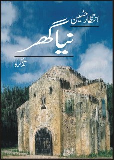 Naya Ghar ( Tazkara)