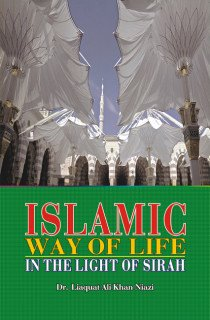 9789693514414: Islamic Way of Life: In the Light of Sirah