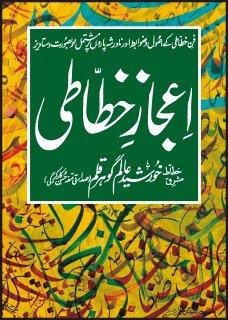 Ijaz-E-Khattati T: Khurshid Alam Gauhar