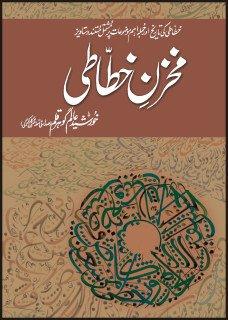 Makhzan-e-khattati: KHURSHID ALAM GAUHAR