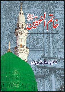 Khatim Al'nabe'een: Dr. Liaqat Ali