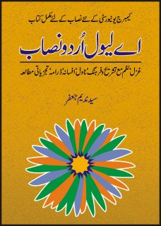 9789693518412: A Level Urdu Nisaab: A Level Urdu Syllabus - Poetry, Fiction and Their Critical Analysis