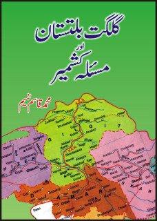 9789693519334: Gilgit Baltistan Aur Masla-E-Kashmir