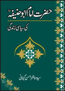 9789693520767: Hazrat Imam Abu Hanifa Ki Siyasi Zindagi