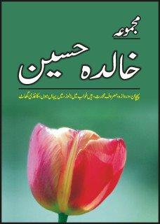 9789693521573: Majmua Khalida Hussain, Pehchan Etc