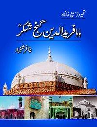 Baba Farid Al-Din Ganj Shakar Khanqah: Ghafir Shehzad