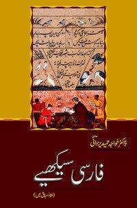 9789693522563: Farsi Seekhiye