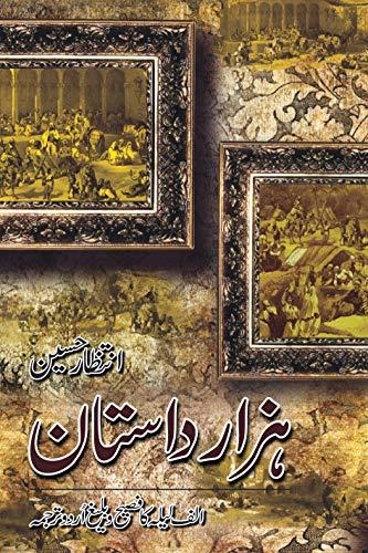 9789693524017: Hazaar Dastaan