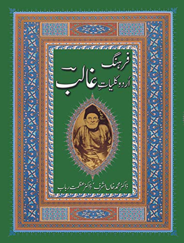 9789693525823 - Dr Muhammad Khan Ashraf Dr Azmat Rubab: Farhang Urdu Kulliyat-I Ghalib - کتاب