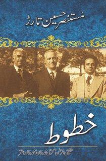 9789693525847: Khatoot: Shafiq-ur-rehman, Col M Khan,m Khalid