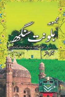 9789693528312: Majmua Balwant Singh (novelet Afsanay Dramay)