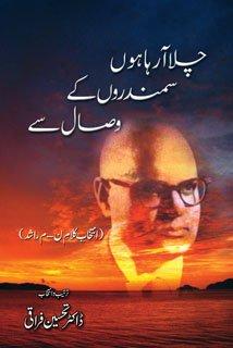 CHALA AA RAHA HOON SAMANDARON KAY VISAL SAY (In Urdu): DR TEHSIN FIRAQI