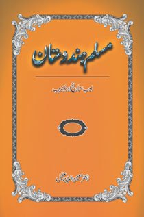 9789693529104: Muslim Hindustan: Adab Tarikh Aur Tehzeeb
