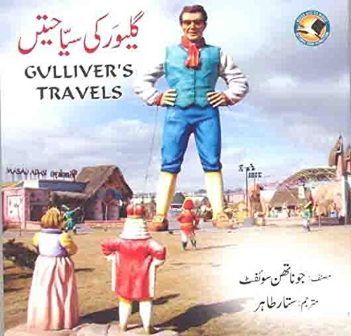 9789693630527: Gulliver Ki Siyahatain (Urdu translation of 'Gulliver's Travels by Jonathan Swift)
