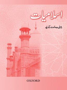 9789693808025: Islamiyat Book 1 Revised Edition (Urdu)