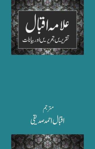 9789694160436: Allama Iqbal - Tehreerein, Taqreerein Aur Bayanaat