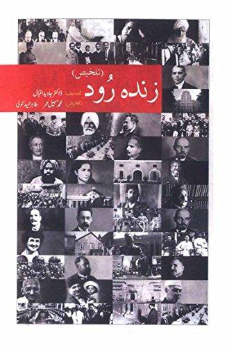 Zinda Rood (Abridged): Dr. Javid Iqbal