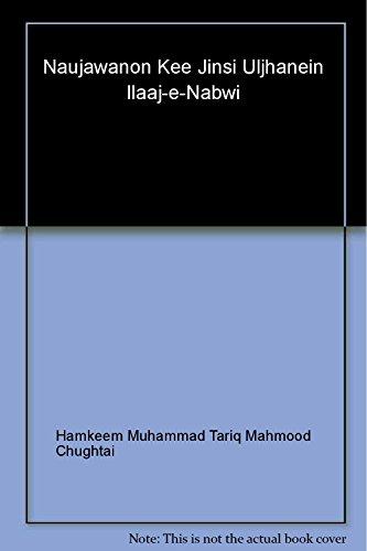 9789694952451: Naujawanon Kee Jinsi Uljhanein Ilaaj-e-Nabwi