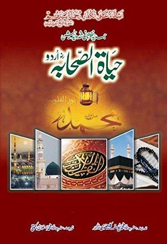 Hayat-e-Sahaba: Maulana Muhammad Yousaf