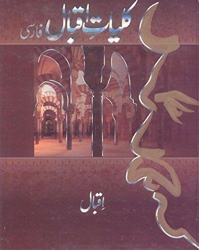 9789695541029: Kuliyat-e-Iqbal Farsi (Persian)