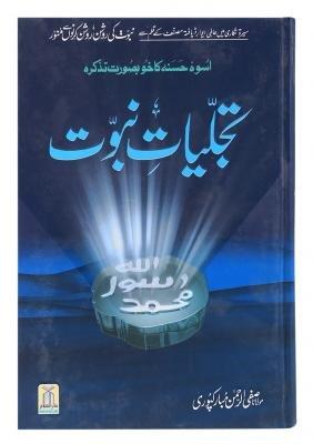 9789695740293: Tajalliyat-e-Nabuwat