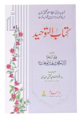 9789695740804: Kitab At-Tauhid