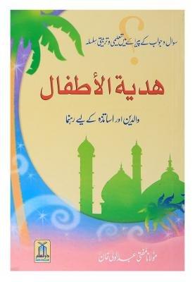 9789695741757: Hadiya-tul-Atfal