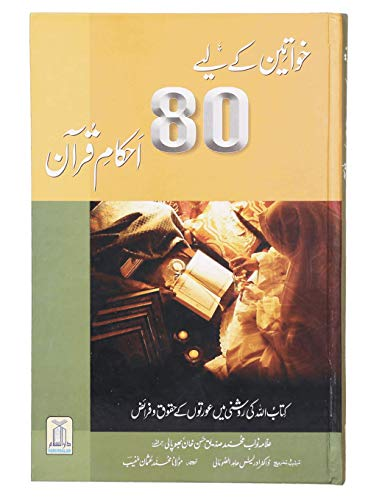 9789695742006: Khawateen kay 80 Ahkam-e-Quran.