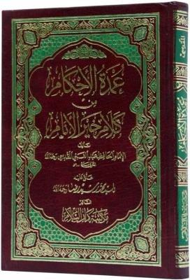 9789695953983: Tafsir Al Ahlam Sharah Omda Al Ahkam