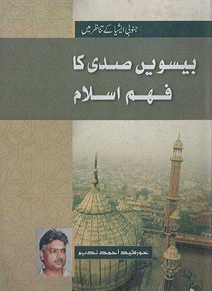 9789696090168: Beesween Saddi Ka Fehm-e-Islam