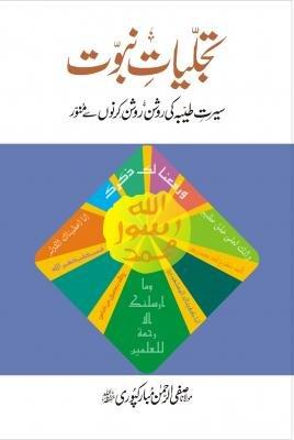 9789696195450: Tajalliyat-e-Nabuwat