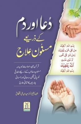 9789696712725: Dua aur Dum k Zareay Masnoon Ilaj - AbeBooks