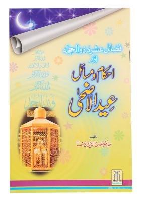 9789698364793: Ahkam-o-Masail Eid-ul-Azha