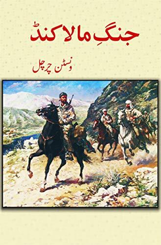 9789698455491: Jang-e-Malakand (Urdu Edition)