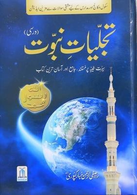 9789698617042: Tajalliyat-e-Nabuwat (Darsi)