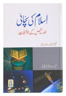 9789699134395: Islam Ki Sachai Aur Science Ke Aitrafat
