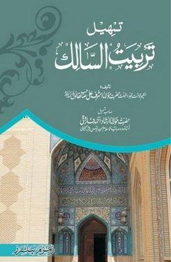 9789699145940: Tasheel Tarbiatus Salik (4 Volumes Set)