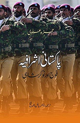 Pakistani Ashrafia: Fauj Aur Nokar Shahi: Hamza Alvi