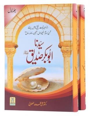9789699163647: Seerat Syedna Abu Bakar Siddique (2 Volume)