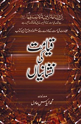 Qayamat Ki Nishaniyan Book