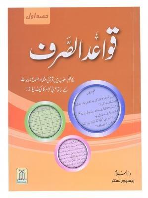 9789699346804: Qawaid-al-Sarf (part 1)