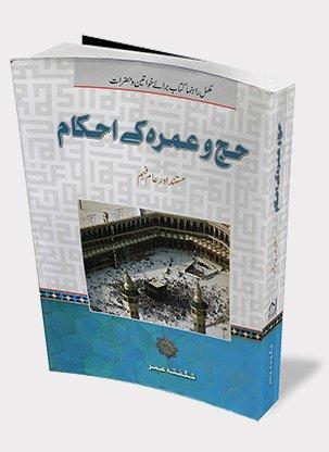 9789699664052: Hajj-o-Umrah ky Ahkam