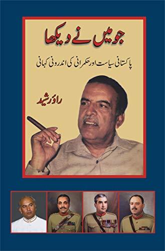 Jo Mein Ne Dekha (Urdu Edition): Rao Rashid